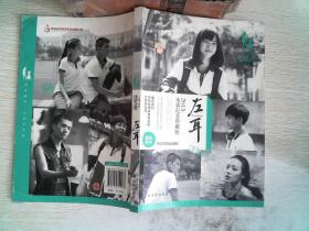 左耳:2015电影纪念珍藏版 /饶雪漫 著 译林出版社 9787544751933