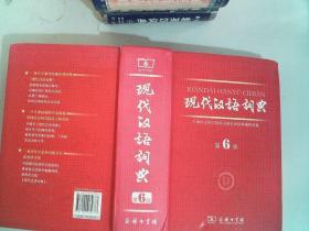 现代汉语词典(第6版)书边有笔画 /中国社会科学院语言研究所词典编辑室 编 商务印书馆 9787100084673