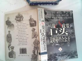 二战8政要巨头谋略秘档全公开(上) /郑唯和 编 京华出版社 9787806009949
