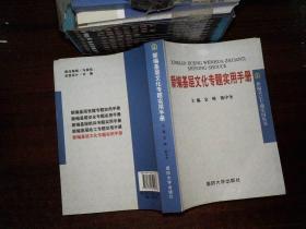 新编基层文化专题实用手册...... /陈中奎 主编;金峰 国防大学出版社 9787562619567