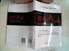 资本兵法 资本时代下资本运营必杀技 /吴文辉 著 中国财富出版社 9787504759481