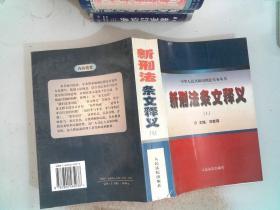 新刑法条文释义 . 上 /刘家琛 主编 人民法院出版社 9787800565038
