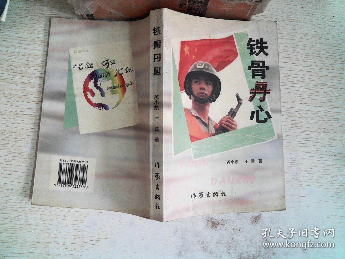 铁骨丹心 . /苏小凯 于雷 作家出版社