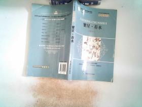名师精解 繁星春水 /冰心 东北师范大学出版社