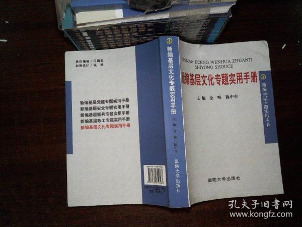 新编基层文化专题实用手册... /陈中奎 主编;金峰 国防大学出版社 9787562619567