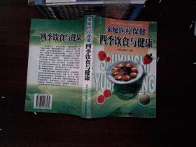 家庭医疗保健四季饮食与健康 /刘珍才 主编 中医古籍出版社 9787800138980