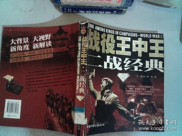战役王中王。二战经典 /赵一明 中国少年儿童出版社 9787500777076