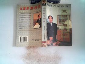 三国新启示录 /冯两努著 时代文艺出版 9787538609400