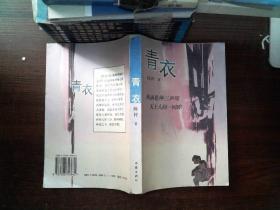 青衣 /陈枰 著 作家出版社 9787506318662