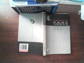 律师制度与律师实务(修订本 /任继圣 法律出版社 9787503624292