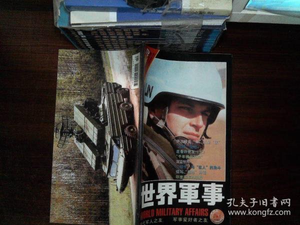 世界军事2002.10 /《世界军事》编辑部 《世界军事》杂志社