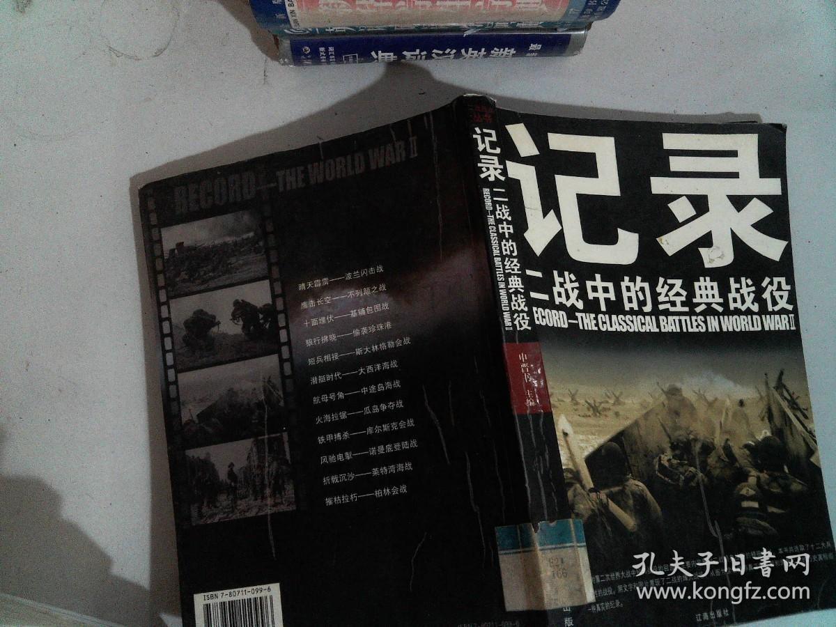 记录:二战中的经典战役 /申晋书 辽海出版社 9787807110996