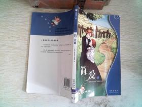 简·爱 下 /[英]夏洛蒂·勃朗特 著;大鱼、小鳞 改写 译林出版社 9787544709163