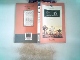 奇香:沉醉与升华·最美的爱情 /李晓琪 海南出版社 9787806459010