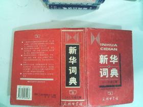 新华词典(2001年修订版) /商务印书馆辞书研究中心 编 商务印书馆 9787100032483