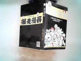 趣味 6暴走漫画 /: 本书编委会 暴走漫画编辑部
