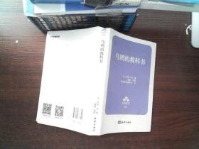 乌鸦的教科书 /[日]松原始 著;日研智库翻译组 译 海洋出版社 9787502787790