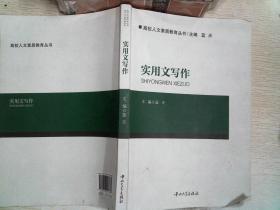 实用文写作 有笔记 /蓝天 主编 中山大学出版社 9787306041869