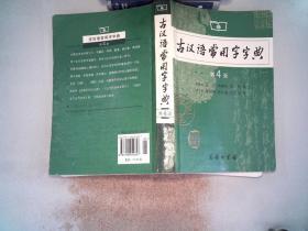 古汉语常用字字典(第4版) 里面有严重水印 /王力 著 商务印书馆 9787100042857