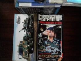 世界军事2009.4 /《世界军事》编辑部 《世界军事》杂志社