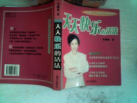 天天快乐的活法 ··· /李姗璟 海天出版社 9787806971086