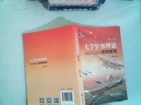大学军事理论简明教程 第二版 /卢黄熙 主编 中山大学出版社 9787306060822