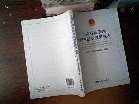 工商行政管理理论创新成果读本** /国家工商行政管理总局 著 中国工商出版社 9787546324470