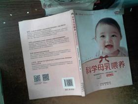 科学母乳喂养 有笔迹 /父母必读杂志社 北京出版社