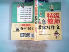 方洲新概念·特级教师教你写作文:四年级 /张在军 华语教学出版社 9787513806428