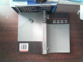 商事法学.经济法学(修订本) /王保树 法律出版社 9787503624261