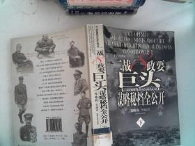 二战8政要巨头谋略秘档全公开(下) /郑唯和 编 京华出版社 9787806009949