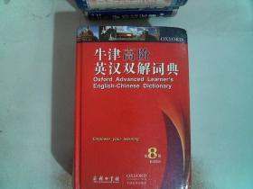 牛津高阶英汉双解词典(第8版) 有光盘 里面有霉迹水迹 /[英]霍恩比 著 商务印书馆 9787100105279