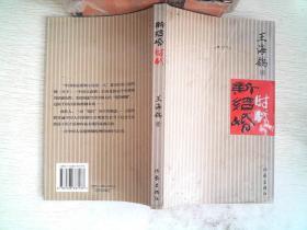 新结婚时代 /王海鸰 著 作家出版社 9787506337137