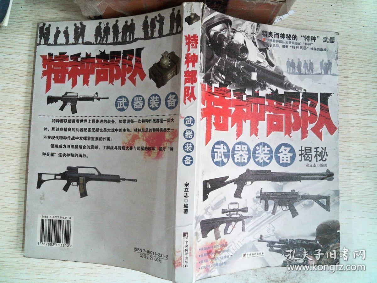 特种部队武器装备揭秘 /宋立志 著 中央编译出版社 9787802113312
