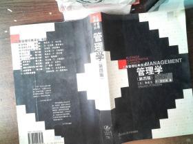 管理学 第四版***-- /[美]斯蒂芬·P·罗宾斯 著 中国人民大学出版社 9787300023281