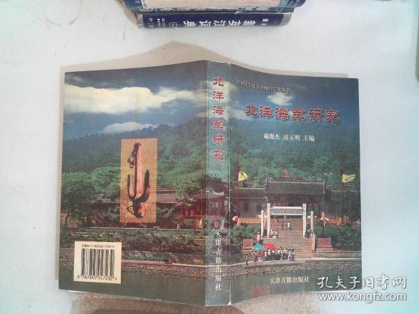 北洋海军研究 /戚俊杰、刘玉明 主编 天津古籍出版社 9787805047232