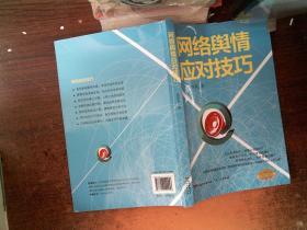 网络舆情应对技巧..--- /曾胜泉 著 广东人民出版社 9787218099453