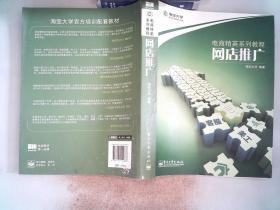 网店推广 后面有磨埙 /淘宝大学 编 电子工业出版社 9787121141836