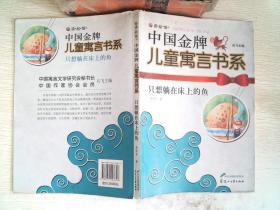 只想躺在床上的鱼 /龚房芳 著 花山文艺出版社 9787551107617