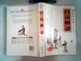 白话聊斋 国学大书院 后面有破埙 /: [清]蒲松龄 三秦出版