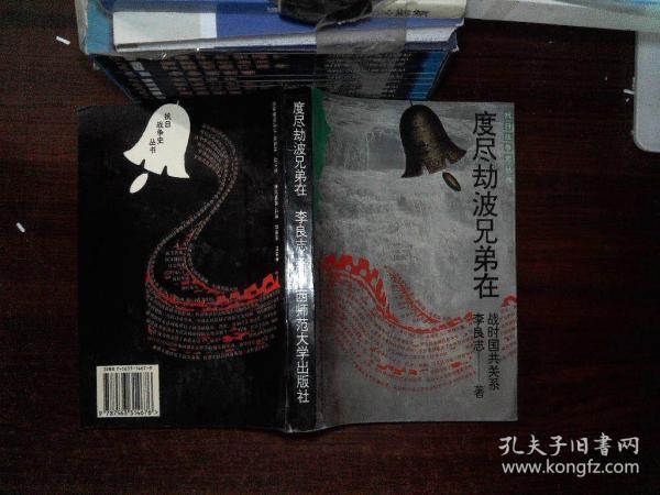 度尽劫波兄弟在:战时国共关系 /李良志 广西师范大学出版社 9787563314676