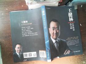王健林:山登绝顶我为峰 /黄鸿涯 中华工商联合出版社 9787515821337
