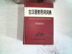 古汉语常用词词典(单色插图本) /祝鸿熹 编 商务印书馆国际有限公司 9787801038128