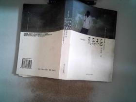 1995-2005夏至未至。。 /郭敬明 著 春风文艺出版社 9787531331261