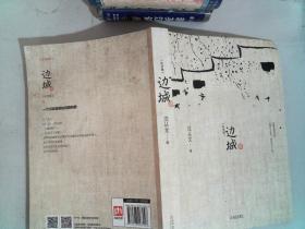 边城 纪念版 /沈从文 著 武汉出版社 9787543067028
