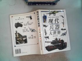 现代兵器大世界 /凌翔 主编 中国少年儿童出版社 9787500736523