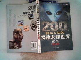 200个鲜为人知的探秘未知世界故事.奇幻卷 /禹田 同心出版社 9787807167181