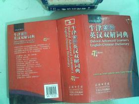 牛津高阶英汉双解词典(第7版) /[英]霍恩比 著;王玉章 译 商务印书馆 9787100062534
