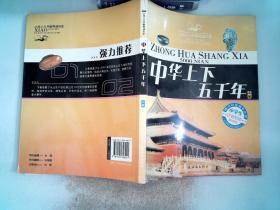 中华上下五千年 : 小学生注音彩绘精读版 上卷 /不详 连环画出版社
