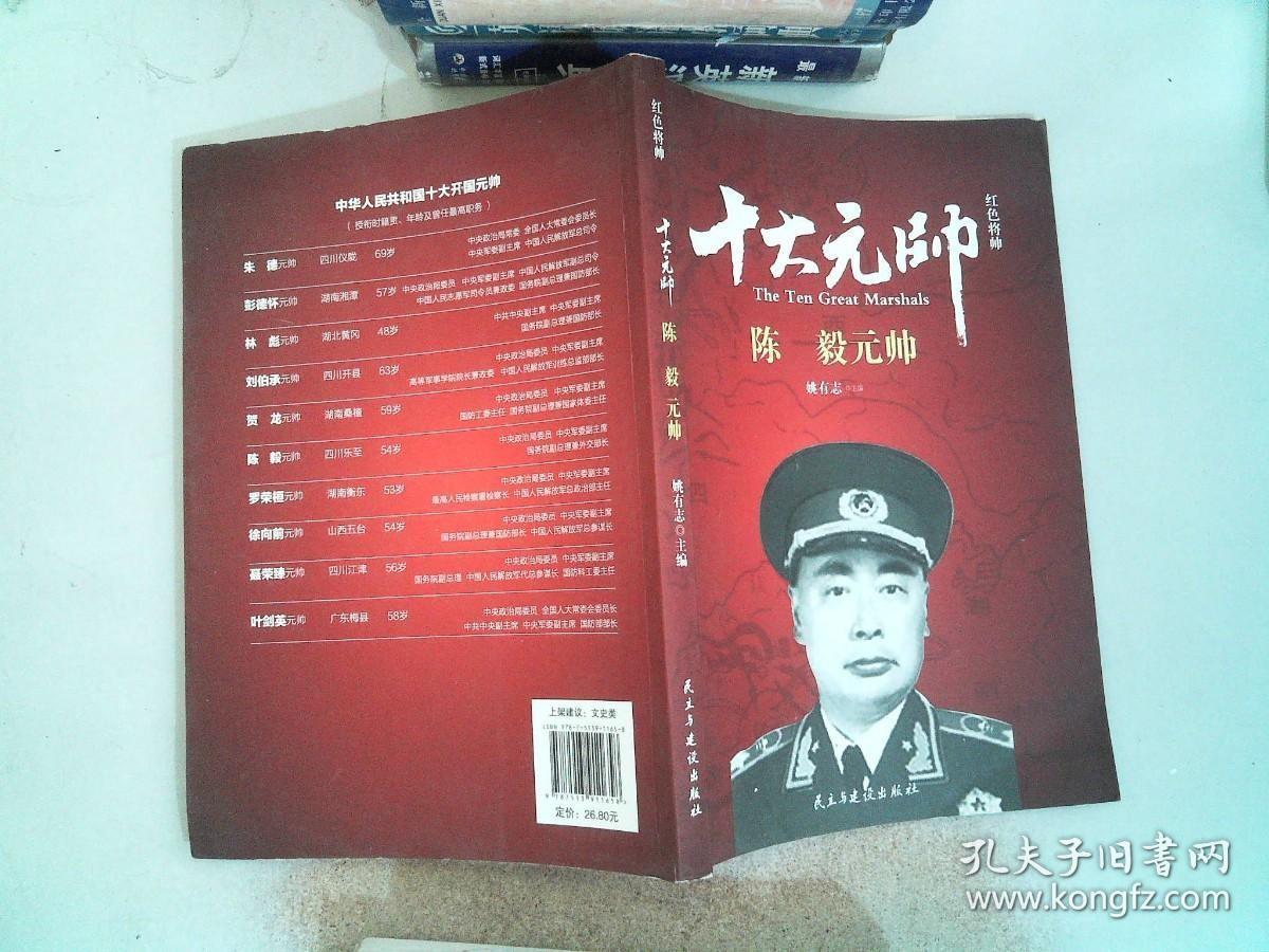 红色将帅·十大元帅 陈毅元帅 /姚有志 编 民主与建设出版社 9787513911658